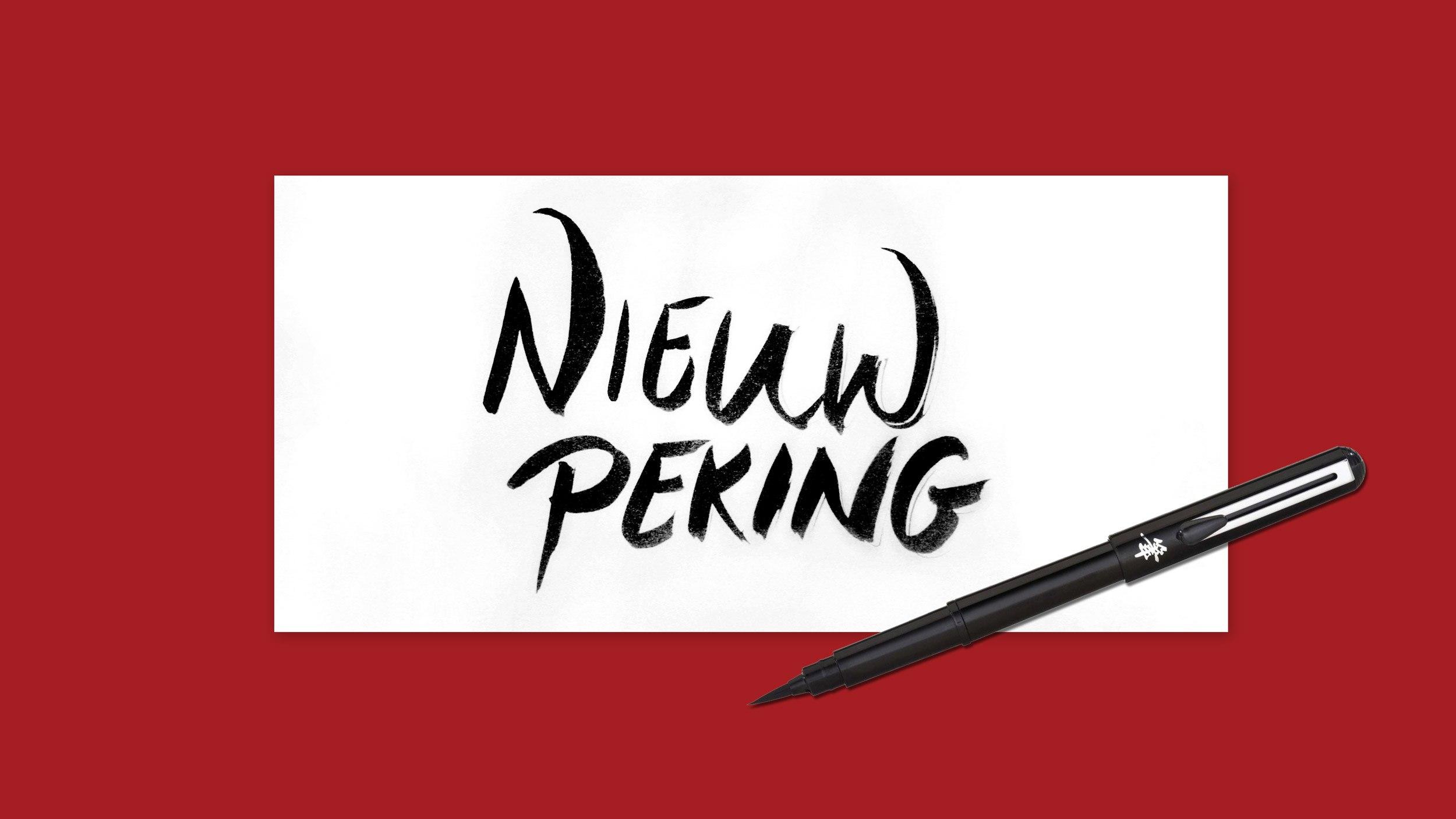 Nieuw Peking, logo ontwerp, Mixus studio